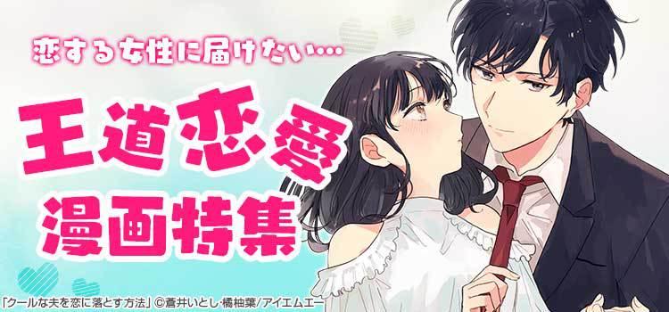 王道恋愛漫画特集